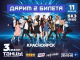 Дарим 2 билета на грандиозное танцевальное шоу с лучшими участниками 3 сезона