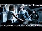 Чужий: Заповіт (Alien: Covenant) 2017. Офіційний український трейлер №2 [1080р]