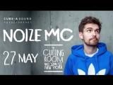 Noize MC — Нью-Йорк (Фристайл-приглашение на концерт 27 мая)