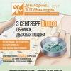 """Мемориал В.П. Матвеева 2017"""