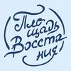 ПЛОЩАДЬ ВОССТАНИЯ | 05.10 | AURORA Concert Hall