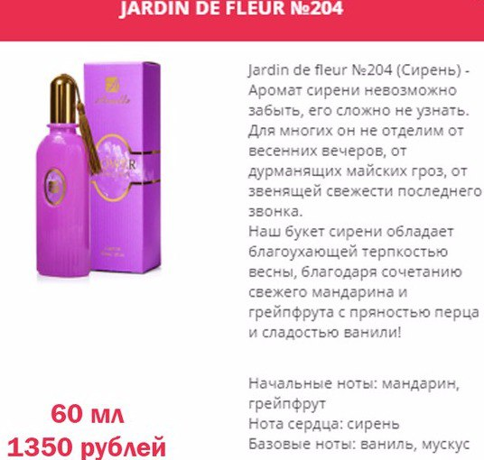 'JARDIN DE FLEUR' - №204. Сирень. (60 мл.)  😍Аромат сирени невозможн