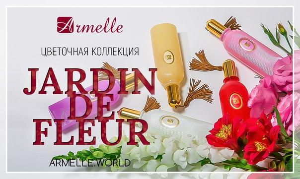 'JARDIN DE FLEUR' - №201. Фрезия. (60 мл.)  🌾Аромат фрезии легок и н