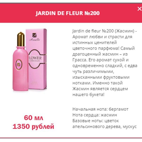 'JARDIN DE FLEUR' - №200. Жасмин (60 мл.)  💖Аромат любви и страсти д