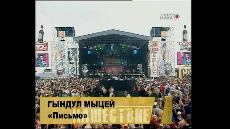 Gыndul Мыцеi-Письмо(Live at НАШЕствие-2004)