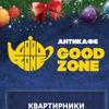 Антикафе «GoodZone» Уфа