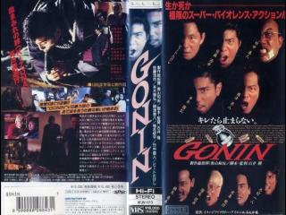Гонин / Gonin (1995)