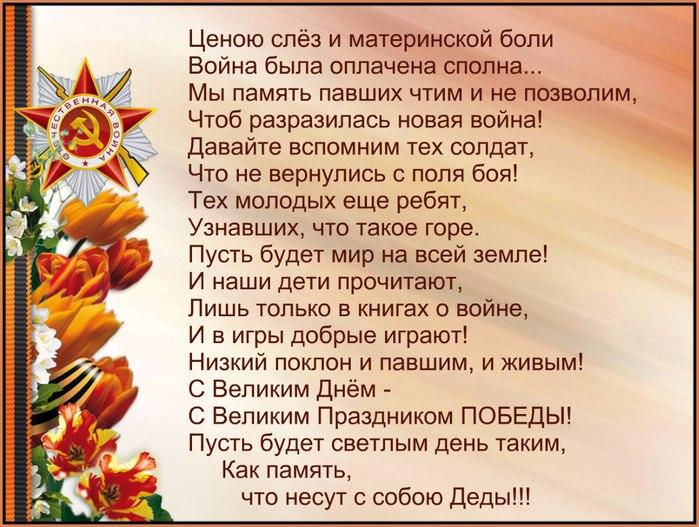 Поздравления с Днем Победы (9 мая)