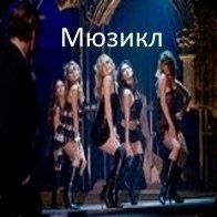 Смотреть Мюзикл