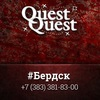 Квест Бердск Искитим Академгородок QuestQuest