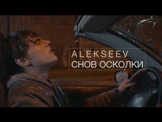 Премьера! клип Alekseev  ( Никита Алексеев ) - Снов Осколки 2016
