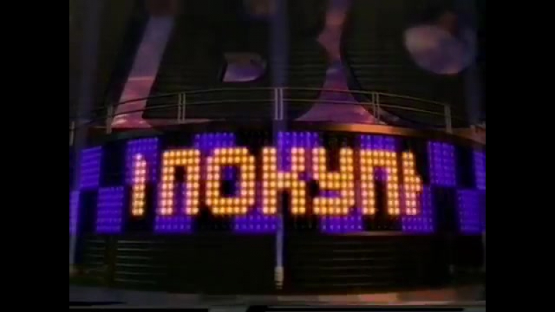 Заставка телемагазина Спасибо за покупку! (ТВ-6, 1997-1999)