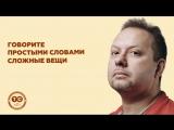 Совет от Олега Матвейчева