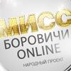БоровичиОнлайн.рф