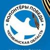 Волонтеры Победы. Челябинская область