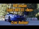 440-сильная Subaru WRX STI Лиса - Стэнс наоборот BMIRussian