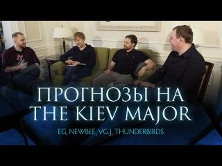 Прогнозы на Kiev Major Часть 2 - EG, Newbee, VG.J, Thunderbirds