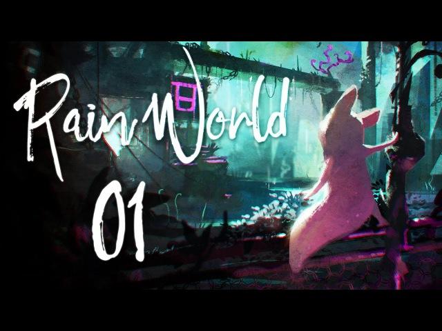 ХИЩНИК И ДОБЫЧА | Прохождение Rain World - Серия №1