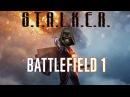 S.T.A.L.K.E.R. Battlefield 1 ► Trailer (не моё)