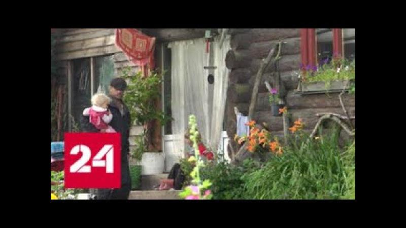 Отчужденное счастье. Док.фильм о жизни в экопоселении Алексея Михалева - Россия 24