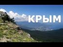 Путешествие в Крым волшебные места, города, море, горы, солнце…
