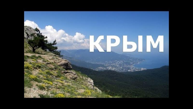 Путешествие в Крым: волшебные места, города, море, горы, солнце…