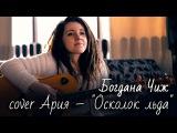 Cover Ария -Осколок льда исполняет Богдана Чиж