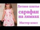 Как сшить летнее платье-сарафан на лямках для девочки. Мастер-класс