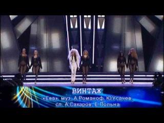 Винтаж - Ева (Песня Года 2009)