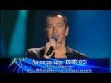 Александр Буйнов  Юга севера (Песня Года 2009)