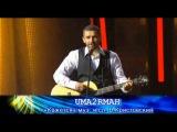 Уматурман - Кажется (Песня Года 2009)