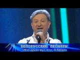 Белорусские песняры - Моя душа (Песня Года 2009)