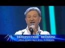 Белорусские песняры - Моя душа Песня Года 2009