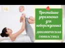 Простейшие упражнения для новорожденных. Динамическая гимнастика для малышей - семья Никитиных