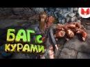 Rise of the Tomb Raider Баги Приколы Фейлы