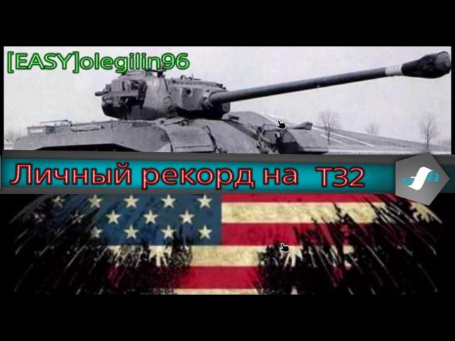 World of Tanks / PS4 / T32 / Личный рекорд