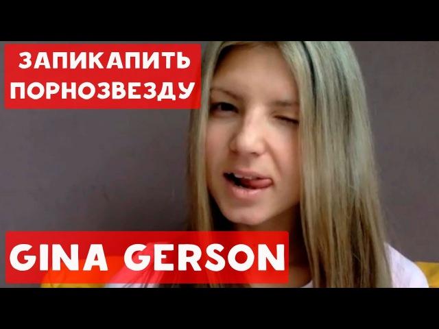 ХИККАН №1 | ПОРНОАКТРИСА GINA GERSON | КАК ЗАПИКАПИТЬ ПОРНОЗВЕЗДУ | БАБУЛЯ ХИККАНА