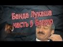 Банда Лукаша часть 3 Быдло