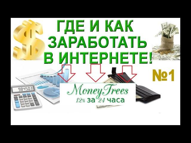 Money trees - 12% за 24 часа. Не теряй свой шанс ! мой деп 100
