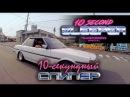 10-секундный слипер Спецвыпуск к выходу Трансформеров BMIRussian