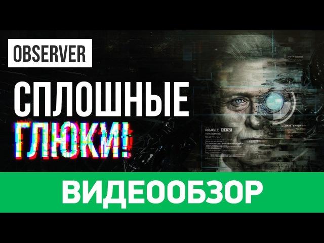 Обзор игры Observer