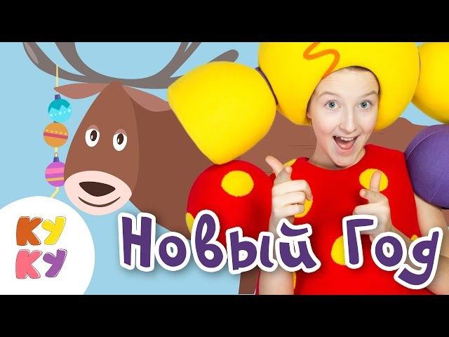 ❋КУКУТИКИ - 🎄НОВЫЙ ГОД 2017 -🎅 Веселая развивающая песня мультфильм для детей ма...