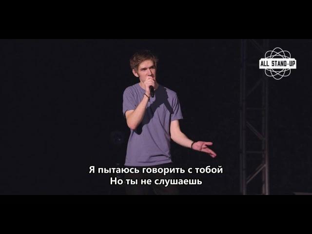 Bo Burnham (Бо Бёрнем) - Breaking up (отрывок из Make Happy, 2016) Русские субтитры