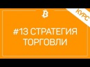13 Как Торговать Криптовалютами Лучшая Стратегия По Торговли И Заработку Биткоинов И Альткоинов