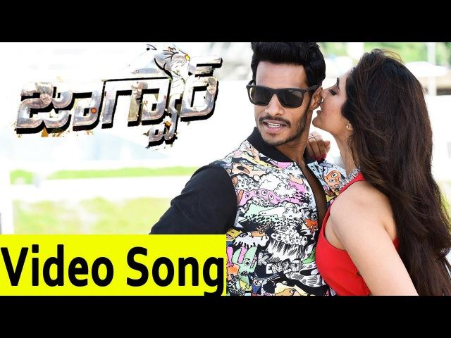 Jaguar Nammave Bujji Song | Telugu Latest Movies Songs 2016 | Nikhil Kumar | Deepti Sati