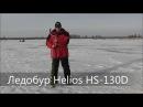 Ледобур Helios HS 130D