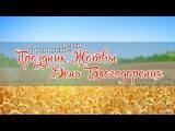 ХРИСТИАНСКИЕ ПЕСНИ НА ЖАТВУ - ДЕНЬ БЛАГОДАРЕНИЯ - СБОРНИК 2017