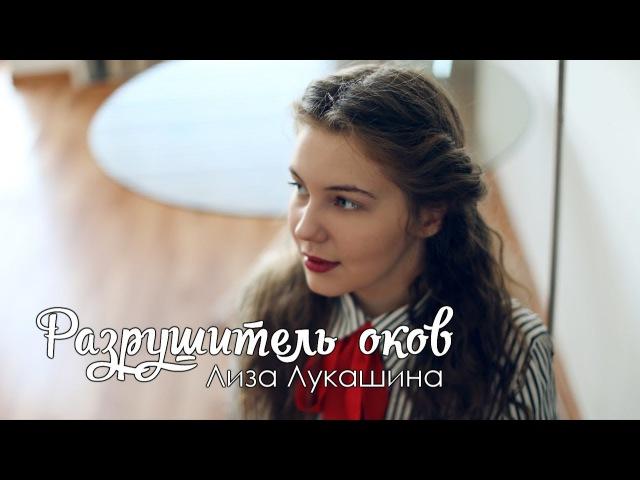 Лиза Лукашина - РАЗРУШИТЕЛЬ ОКОВ | NEW 2017