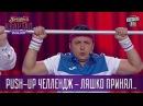 Push-Up Челлендж - Ляшко принял эстафету от Кличко Квартал 95 новый выпуск