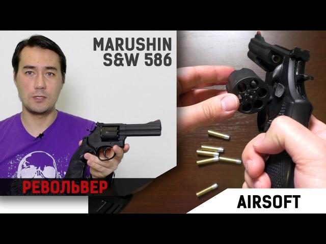 Револьвер от Marushin SmithWesson модель 586